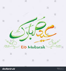 Cards Invitation Eid Greetings Written Contemporary Calligraphic Style Stock Vector