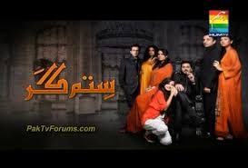 Sitam Gar Episode 02 - 25 oct 2012