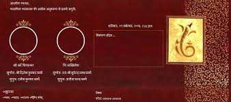 Indian Wedding Card Samples Free Wedding India Invitation Card U0026 Online Invitations