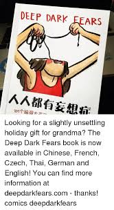Meme French Grandma - deep dark fears 人人都有妄想症 101个脑洞をt looking for a