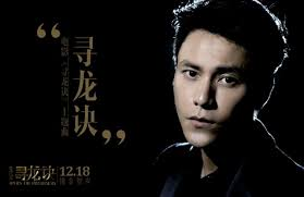 Seeking Theme Song Mp3 Chen Kun Sings Theme Song For Mojin The Lost Legend