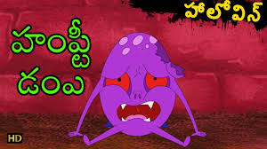 humpty dumpty hd telugu nursery rhymes halloween special