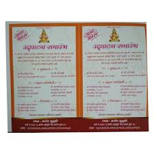 Invitation Printing Services Invitation Card Printing Services In Pune Vinod Printers Id