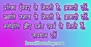 Wedding Quotes In Hindi Hindi Suvichar Love With Astrology Acharya Satish Ji In Kanpur