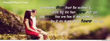 punjabi comments in english for facebook songs written graphics images for facebook whatsapp twitter