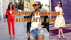 Trendy Colors 2017 Fashion Trends 2017 Photo Trends Spring Summer Trendy Colors