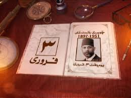 chaudhry muhammad ali biography in urdu chaudhry rehmat ali being remembered today samaa tv