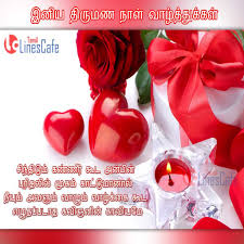 wedding quotes in tamil happy married tamil quotes