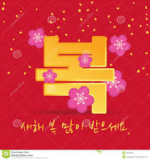 Korean New Year Decorations by Korean Greeting Cards Flapper And Gangster Couple Halloween