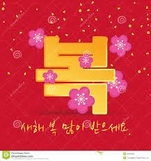 korean new year card korean new year greeting card design stock illustration image