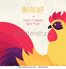 year 2017 rooster design stock illustration 564783448