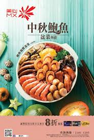 ik饌 cuisine catalogue maxim s