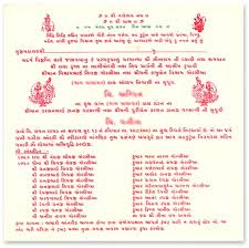 wedding quotes gujarati wedding invitation quotes in gujarati our wording templates
