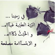 wedding wishes in arabic 11080 best عبارات جميلة images on arabic quotes felt