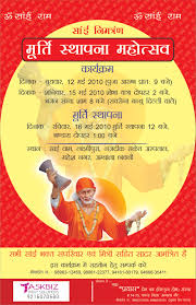 Invitation Card For Pooja Invitation Sai Baba Murti Sthapna In Ambala Shirdi Sai Baba