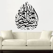 popular wall art word buy cheap wall art word lots from china wall high quality islamic wall art muslim design home decor wall sticker decal art vinyl islamic word