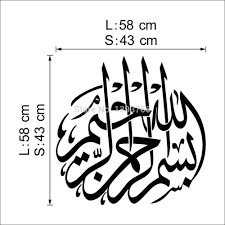 aliexpress com buy new islamic muslim words decals home 3d wall