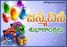 beautiful telugu birthday messages and wishes images all top