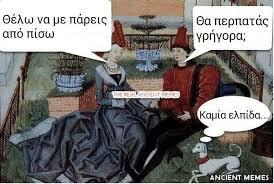 Ancient Memes - memes viral facebook
