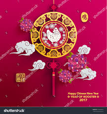Chinese Design by Chinese New Year 2017 Vector Design Stock Vector 519593962