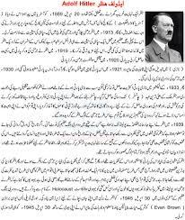 adolf hitler mini biography video adolf hitler history and biography in urdu