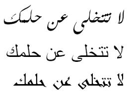 arabische sprüche arabische tattoos gib nie auf unzerbrechlich stärke und mut