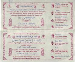 wedding ceremony card telugu wedding card template 3