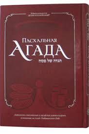 the passover haggadah the passover haggadah russian edition