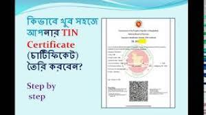 watch online e tin registration video tutorial pakdailymotion com