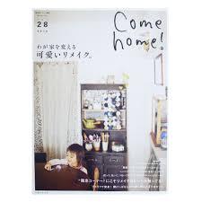 japan interior design magazine christmas ideas free home