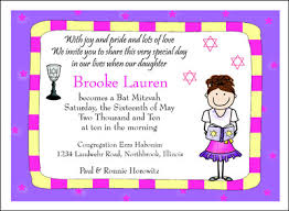 personalized bar mitzvah and bat mitzvah invitations matching