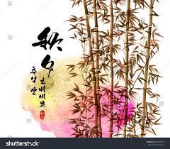 chuseok korean thanksgiving vector bamboo ink painting korean chuseok stock vector 200193479