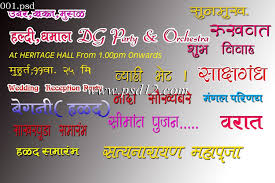 wedding quotes marathi marriage invitation message in marathi font yaseen for