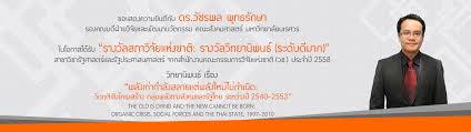 politicsofsocialrelations   politics  political economy  Thailand