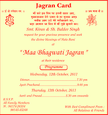 mundan ceremony invitation card r cool wedding card invitation