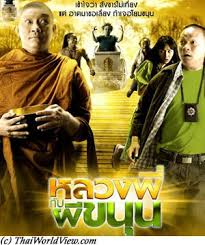 film blu thailand thailand funny full movie difference blu ray burner writer