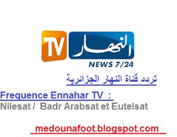 cuisine tv frequence fréquence ennahar tv algérie sur nilesat badr et eutelsat 2018