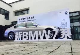 si鑒e bmw 苏州骏宝行新bmw 7系高端品鉴沙龙落幕 搜狐汽车 搜狐网