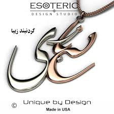 name necklace pendants images Name necklace farsi name jewelry perisan name jewelry arabic jpg