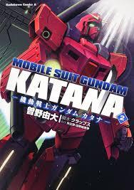 image gundam katana vol 2 jpg the gundam wiki fandom