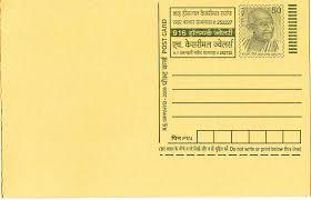 post card gandhi motiff by india post indian stamp ghar