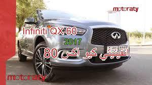 2016 infiniti qx60 first drive infiniti qx60 2016 test drive youtube
