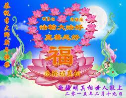 supporters of falun dafa wish revered master li hongzhi a happy