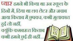 a very emotional love letter in hindi love quotes