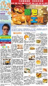 cuisine compl鑼e pas ch鑽e 號角月報美西北版2011年二月份by christian herald crusades issuu