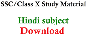 ssc class 10th study material hindi download ts dsc trt teachers