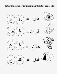 mikahaziq iqra alif ba ta worksheet for pre 19 nov 2013