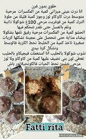 cuisine batna pin by aures batna on gateau food cuisine and cake