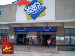 sam s club supermarket shenzhen shekou entertainment food and