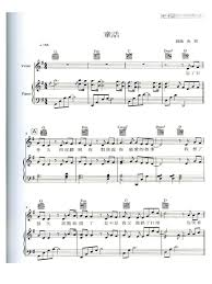 wedding dress chords piano 童话 光良 tong hua guang liang